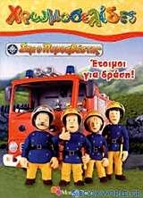 Σαμ ο πυροσβέστης: Έτοιμοι για δράση!