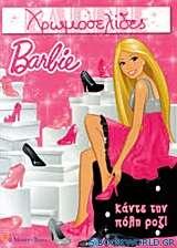 Barbie: Κάντε την πόλη ροζ
