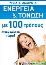 Ενέργεια και τόνωση με 100 τρόπους