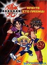 Bakugan: Μπείτε στο παιχνίδι