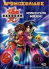 Bakugan: Μπάκουγκαν μάχη