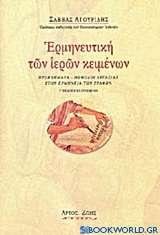 Ερμηνευτική των ιερών κειμένων