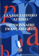 Γαλλοελληνικό λεξικό