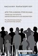 Από την Αλβανία στην Ελλάδα: τόπος και ταυτότητα, διαπολιτισμικότητα και ενσωμάτωση