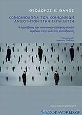 Κοινωνιολογία των κοινωνικών ανισοτήτων στην εκπαίδευση