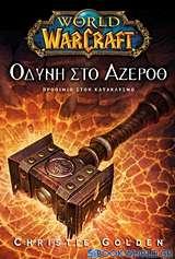 World of Warcraft: Οδύνη στο Άζεροθ