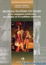 Θέατρο και πολιτισμός στο σχολείο για την επιμόρφωση εκπαιδευτικών πρωτοβάθμιας και δευτεροβάθμιας εκπαίδευσης
