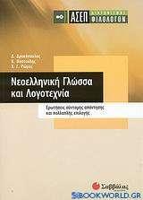 ΑΣΕΠ διαγωνισµός φιλολόγων: Νεοελληνική γλώσσα και λογοτεχνία