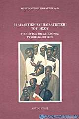 Η διδακτική και παιδαγωγική του Ιησού υπό το φως της σύγχρονης ψυχοπαιδαγωγικής