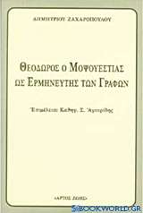 Θεόδωρος ο Μοψουεστίας ως ο Ερμηνευτής των Γραφών