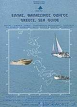 Ελλάς, θαλασσινός οδηγός: Νησιά Βορείου Αιγαίου και νησιά Δωδεκανήσου (πλην Αστυπάλαιας - Σύρνας)