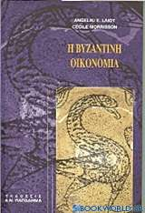 Η βυζαντινή οικονομία
