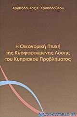 Η οικονομική πτυχή της κυοφορούμενης λύσης του κυπριακού προβλήματος