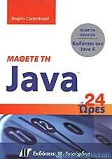Μάθετε τη Java σε 24 ώρες