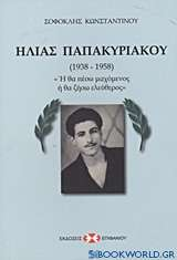 Ηλίας Παπακυριακού 1938-1958