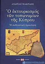 Ο εκτουρκισμός των τοπωνυμίων της Κύπρου