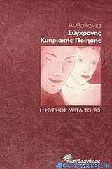 Ανθολογία σύγχρονης κυπριακής ποίησης