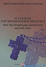 Ο σταυρός του ιερομόναχου Μελέτιου