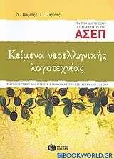 Κείμενα νεοελληνικής λογοτεχνίας για τον διαγωνισμό εκπαιδευτικών του ΑΣΕΠ