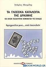 Τα γλωσσικά κατάλοιπα της δραχμής και άλλων παλαιότερων νομισμάτων της Ελλάδας