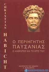Ο περιηγητής Παυσανίας