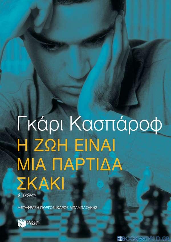 Η ζωή είναι μια παρτίδα σκάκι