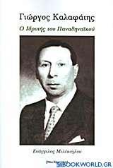 Γιώργος Καλαφάτης: Ο ιδρυτής του Παναθηναϊκού
