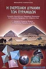 Η ενεργειακή δύναμη των πυραμίδων