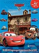 Αυτοκίνητα 2: Το βιβλίο μου με τα μαγνητάκια 3D!