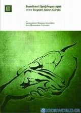 Βιοηθικοί προβληματισμοί στην ιατρική δεοντολογία