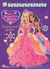 Barbie & το διαμαντένιο κάστρο: Οι μαγεμένες μούσες