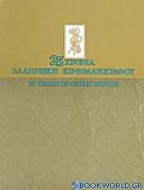25 χρόνια Ελληνικού Κινηματογράφου
