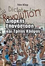 Διαρκής επανάσταση και τρίτος κόσμος