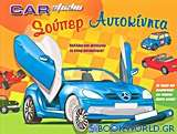 Car Studio: Σούπερ αυτοκίνητα