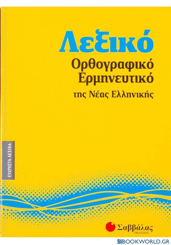 Λεξικό ορθογραφικό - ερμηνευτικό της νέας ελληνικής