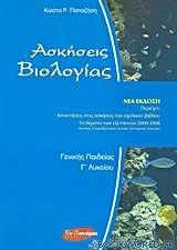 Ασκήσεις βιολογίας Γ΄ λυκείου