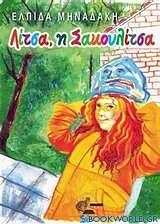 Λίτσα, η Σακουλίτσα