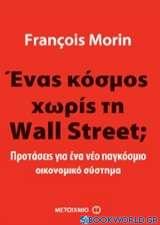 Ένας κόσμος χωρίς τη Wall Street;