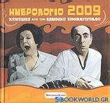 Ημερολόγιο 2009: Κωμωδίες από τον ελληνικό κινηματογράφο