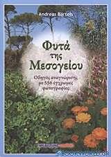 Φυτά της Μεσογείου