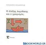 Ο Αλέξης Ακριθάκης και ο γραφισμός