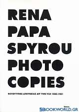 Rena Papaspyrou, Photocopies