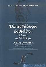 Έλληνες φιλόσοφοι ως θεολόγοι