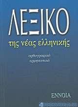 Λεξικό της νέας ελληνικής