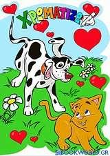 Χρωματίζω τα ζώα που αγαπώ