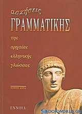 Ασκήσεις γραμματικής της αρχαίας ελληνικής γλώσσας