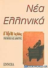 Νέα ελληνικά Α΄ λυκείου ΤΕΕ