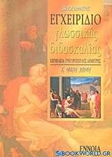 Εγχειρίδιο γλωσσικής διδασκαλίας της αρχαίας ελληνικής γλώσσας Α΄ ενιαίου λυκείου