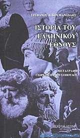 Ιστορία του ελληνικού έθνους από των αρχαιοτάτων χρόνων έως το 1876