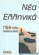 Νέα ελληνικά Γ΄ λυκείου ΤΕΕ